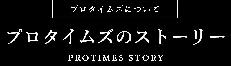 プロタイムズのストーリー