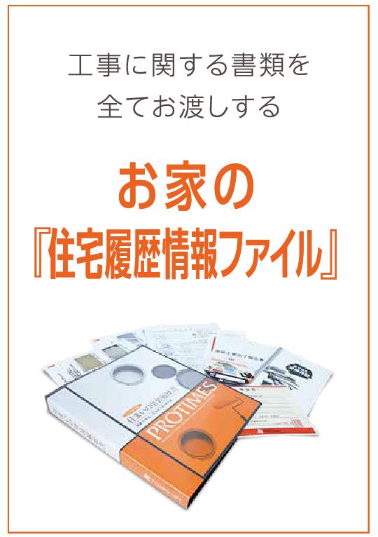お家の『住宅履歴情報ファイル』