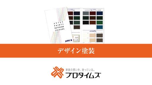 ⾊選びもサポートするプロタイムズ/デザイン塗装