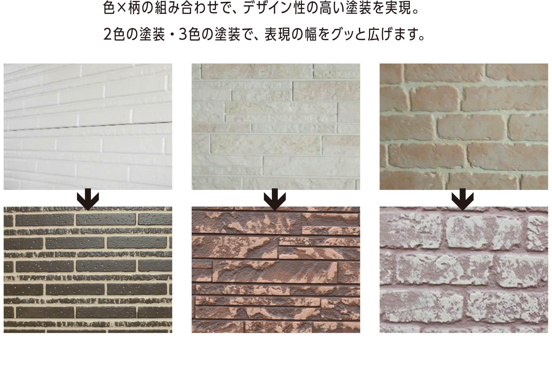 色×柄の組み合わせで、デザイン性の高い塗装を実現。2色の塗装・3色の塗装で、表現の幅をグッと広げます。