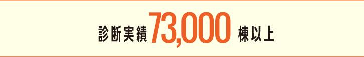 診断実績60,000棟以上