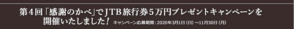 第4回「感謝のかべ」でJTB旅行券5万円プレゼントキャンペーンを開催いたしました!キャンペーン応募期間:2020年3月1日(日)~11月30日(月)