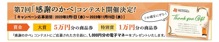 ご好評につき第5回「感謝のかべ」キャンペーン開催決定!|[キャンペーン応募期間:2021年3月1日(月)~11月30日(火)]|「感謝のかべ」キャンペーンにエントリーされた方全員に、プロタイムズオリジナルQUOカード1000円分をプレゼント!!詳しくは下記まで追いがるにお問い合わせください。