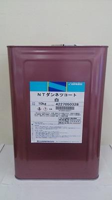 日本特殊塗料 NTダンネツコート