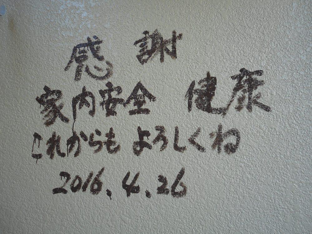 福岡市東区西戸崎 K様