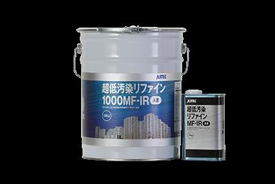 超低汚染リファインシリーズ(屋根用・外壁用)