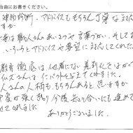 6/22お褒めの言葉⑧のアンケート