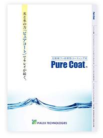ピュアコート®シリーズ(外壁用)