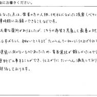 7/25 お褒めの言葉②のアンケート