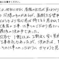 7/25 お褒めの言葉④のアンケート