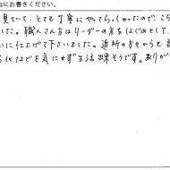 7/25 お褒めの言葉③のアンケート