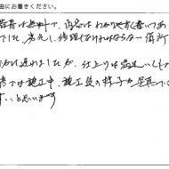 7/25 お褒めの言葉⑤のアンケート