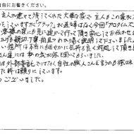 7/25 お褒めの言葉①のアンケート