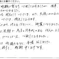 8/27 お褒めの言葉④のアンケート