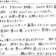 8/27 お褒めの言葉③のアンケート