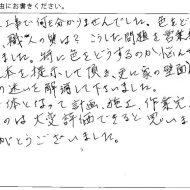 8/27 お褒めの言葉⑤のアンケート