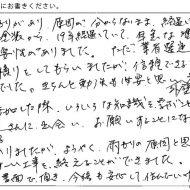 8/27 お褒めの言葉①のアンケート