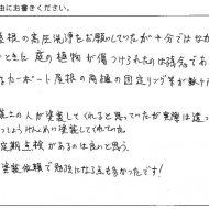 9/25 ご意見・ご指摘②のアンケート