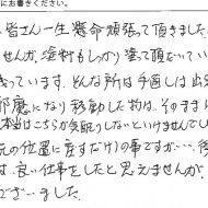 9/25 ご意見・ご指摘①のアンケート