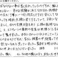 9/25 お褒めの言葉②のアンケート