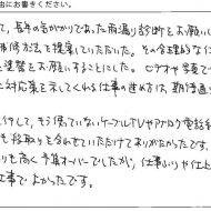9/25 お褒めの言葉③のアンケート