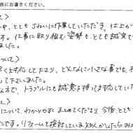 9/25 お褒めの言葉⑤のアンケート