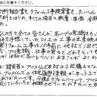 9/25 お褒めの言葉①のアンケート