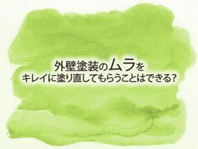 RJ_外壁塗装_ムラ