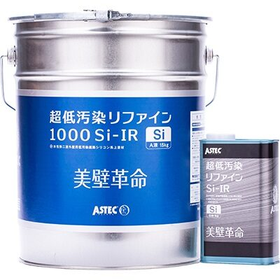 超低汚染リファイン1000Si-IR
